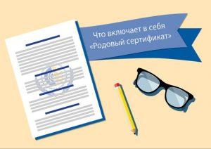 родовой сертификат от ФСС