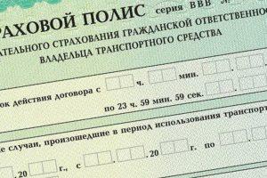 Изменения правил ОСАГО с 1 апреля 2015