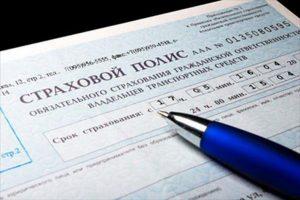 Страховой полис ОСАГО больше не нужен