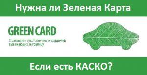 """Нужна ли """"Зеленая карта"""", если есть договор КАСКО?"""