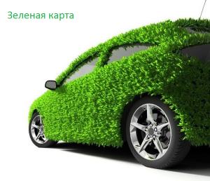 Бюро Зеленая карта