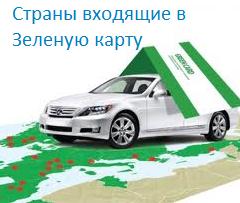 """Страны входящие в международную систему """"Зеленая карта"""""""