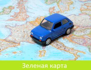 Зеленая карта