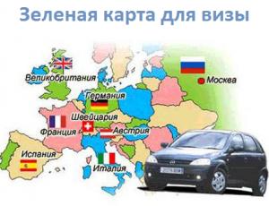 зеленая карта для визы