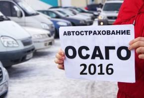 Изменения в ОСАГО 2016 год