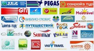 страхование туроператоров
