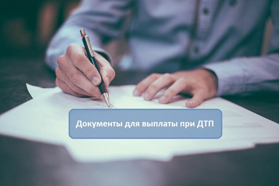 Документы для выплаты по ОСАГО при ДТП
