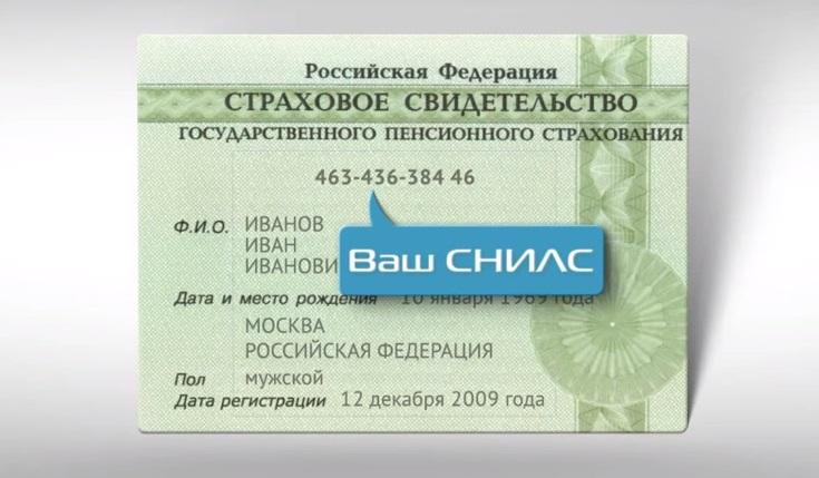 Заявление на снилс физического лица бланк 2015 скачать - 14
