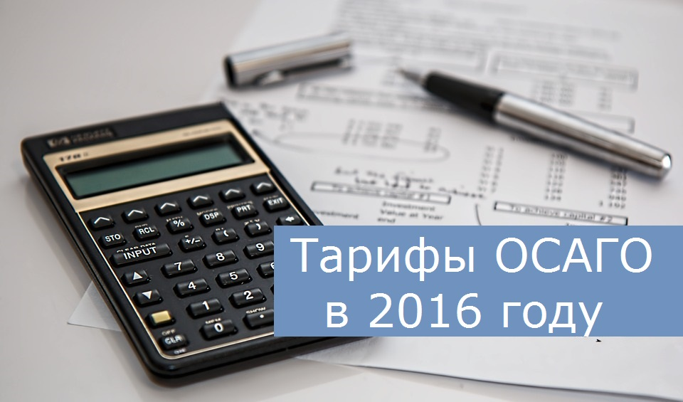Тарифы ОСАГО в 2016 году
