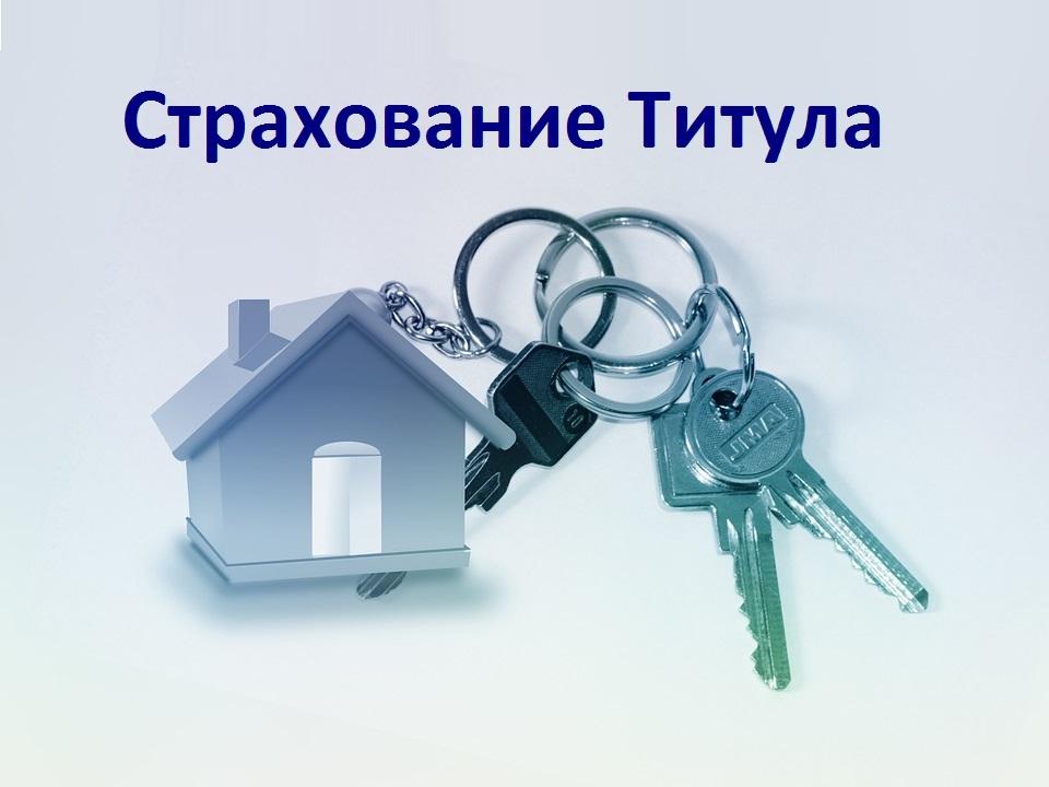 Страхование титула при сделках с недвижимостью