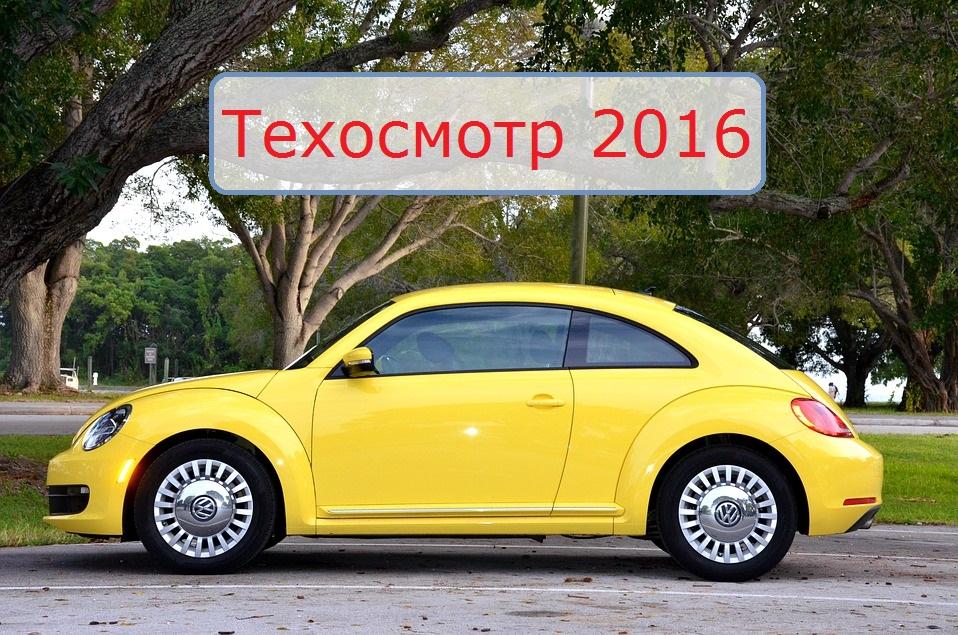 Техосмотр 2016